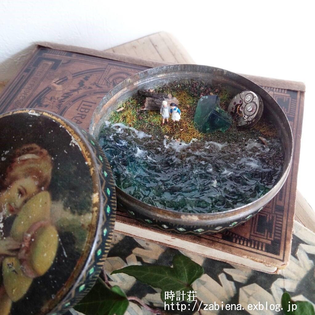メルキュール骨董店×時計荘
